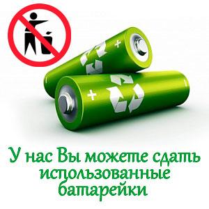 принимаем отработавшие батарейки